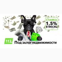 Кредит Львів під заставу нерухомості без довідки про доходи