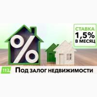 Кредит у Києві під заставу нерухомості за 1 годину