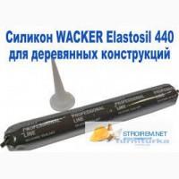 Силиконовый герметик Wacker для герметизации в деревянных окнах промежутков между стеклопакетом и ст