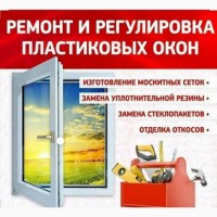 Ремонт окон Одесса. Сервисное обслуживание