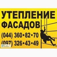 Утепление Фасадов, Наружное утепление стен, Киев