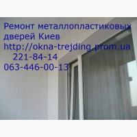 Ремонт металлопластиковых дверей, окон Киев, ролет