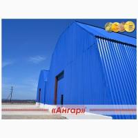 Арочный быстровозводимый ангар - Выгодная альтернатива капитальному строительству