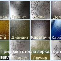 Купить зеркало, стекло оргстекло порезка левый берег Киев