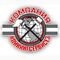 Клининговые услуги Киевская область КлинингСервисез