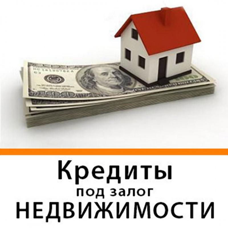 срочные кредиты наличными под залог