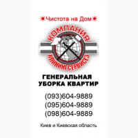 Генеральная уборка 1 комнатной квартиры в Киеве
