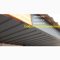Подшивка профнастила, софит, коричневый глянец 8017, волна ПС-10