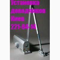 Доводчики на двери Киев, недорогая установка доводчика Киев, доводчики Киев