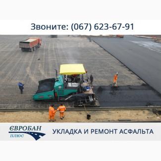 Укладка асфальта Киев и Область. Укладка асфальта недорого