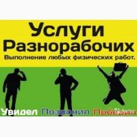 Бригада разнорабочих Одесса