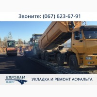 Положить асфальт в Киеве и Области недорого