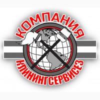 Услуги по уборке квартир, домов от компании КлинингСервисез, Киев