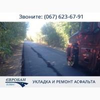 Ямочный ремонт дорог в Киеве и Области