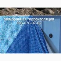 Мембранная гидроизоляция бассейна