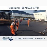 Дорожный ремонт в Киеве и Области