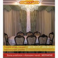 Шторы на заказ в Киеве по индивидуальному заказу