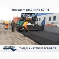 Ремонт дорог в Киеве и Области