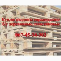 Куплю поддоны европоддоны б/у деревянные, пластиковые