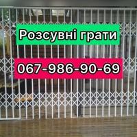 Розсувні грати металеві на вікна, двері, вітрини. Виробництво і установка по всій Україні