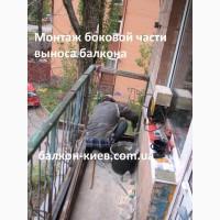 Вынос балкона по полу. расширение балконов. киев, установка .