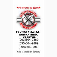 Уборка 1, 2, 3, 4, 5 комнатной квартиры в Киеве - КлинингСервисез