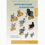 Клапан електромагнітний для холодної і гарячої води, повітря T-GM T-BU