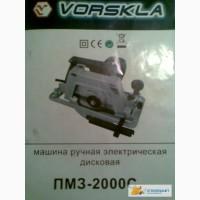 Машина ручная электрическая дисковая ПМЗ-2000С.