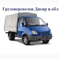 Грузоперевозки. Перевозка грузов точно в срок. Грузоперевозки Днепр