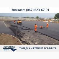 Ямочный ремонт асфальта в Киеве и Области