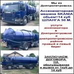 2020 Услуги ассенизаторской машины в Днепр от 1-15 куб