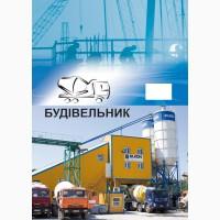 Продам бетон с завода производителя БУДІВЕЛЬНИК