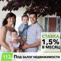 Кредит под залог недвижимости 18% годовых Харьков