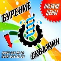 Бурение скважин! Донецк и Донецкая область! Низкие цены