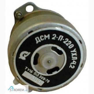 Двигатель ДСМ-2 УХЛ4, 2