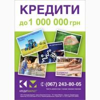 На будь які потреби до 500 000 грн