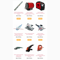 Прокат аренда электроинструмента и оборудования Киев