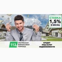 Кредит под залог квартиры под 1, 5% в месяц за 2 часа от частного лица