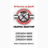 Уборка 1 комнатной квартиры Киев
