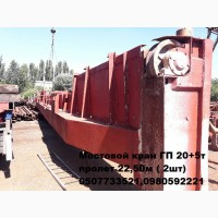 Продам мостовой кран 20+5т пролет 22, 50м в отличном состоянии
