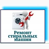Ремонт стиральных машин Выкуп б/у стиральных машин Одесса