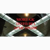 Монтаж потолка Армстронг