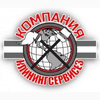 Киевская обл. КлинингСервисез Клининговая компания
