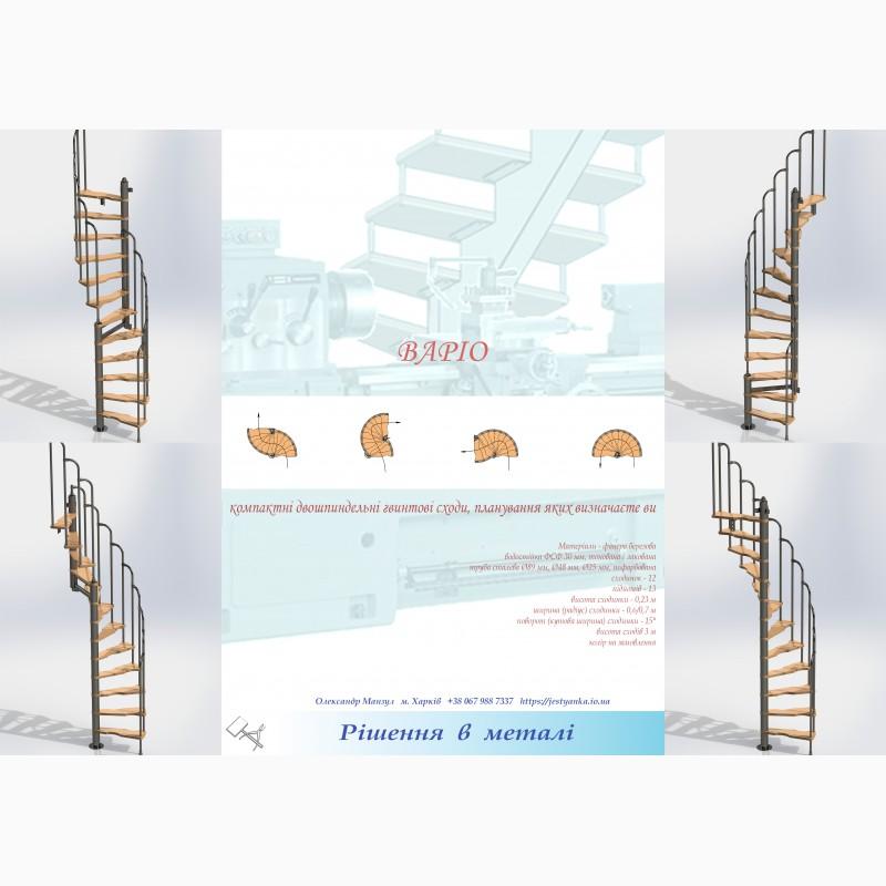 Фото 5. Лестницы изменяемой планировки винтовые двухшпиндельные Варио
