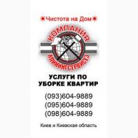 Уборка однокомнатной квартиры Киев Голосеевский район