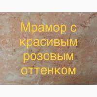 Розовый мрамор, как и красный, получается благодаря оксиду железа