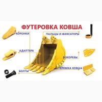 Коронка коронки, зубья, адаптера, бокорезы, защита ковша CAT, BYG