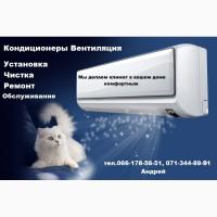 Монтаж кондиционера в Донецке