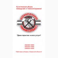 Уборка квартиры после ремонта в Киеве – КлинингСервисез