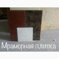 Мрамор приносящий пользу. Расценки самые выгодные в Украине. Слябы и плитка